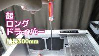【自作PCおススメ工具】 30センチの超ロングドライバー