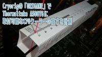 Thermaltake A500TGに取付可能なCPUクーラーの高さを調べてみた!