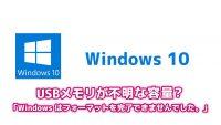 「Windows はフォーマットを完了できませんでした。」や「不明な容量」と表示されるUSBメモリのフォーマット