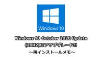Windows 10 20H2にアップグレードした!再インストールメモ