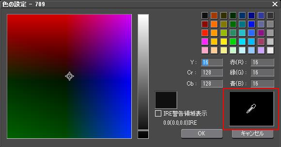 色の設定画面赤枠