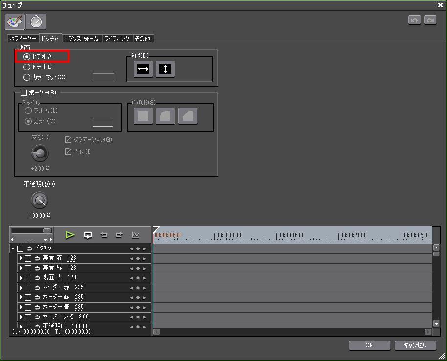 EDIUS チューブを使った回転方法 設定 ピクチャr