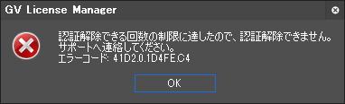 認証解除できる回数の制限に達したので、認証解除できません。サポートへ連絡してください。エラーコード: 41D2.0.1D4FE.C.4