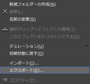 ユーザープリセットエフェクトのエスクポート