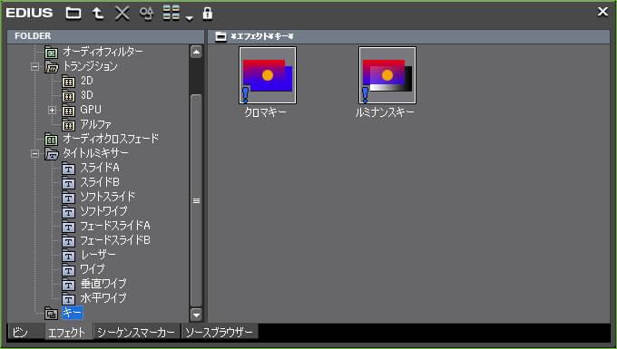EDIUS Neo3.5 エフェクト一覧