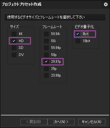 プロジェクトプリセット作成(Pro8)
