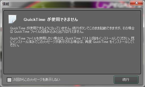 QuickTimeサポート終了に伴う脆弱性と対応策