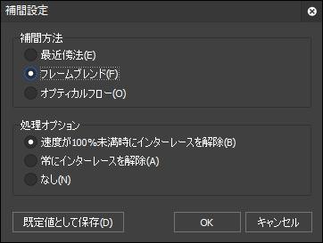 EDIUS Pro 8.3の新機能「オプティカルフロー」を試す