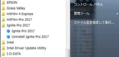 HitFilm Ignite Pro 2017の使い方