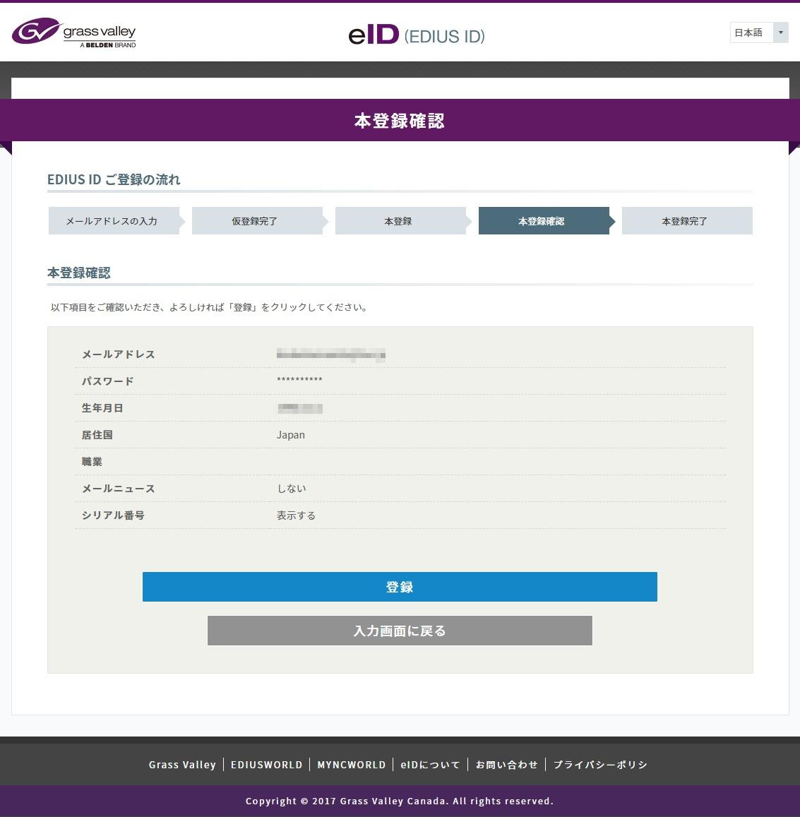 EDIUS Pro 9 体験版 インストール~起動まで