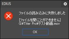 PNGコーデックのQuickTime(.mov)が読み込めない?!