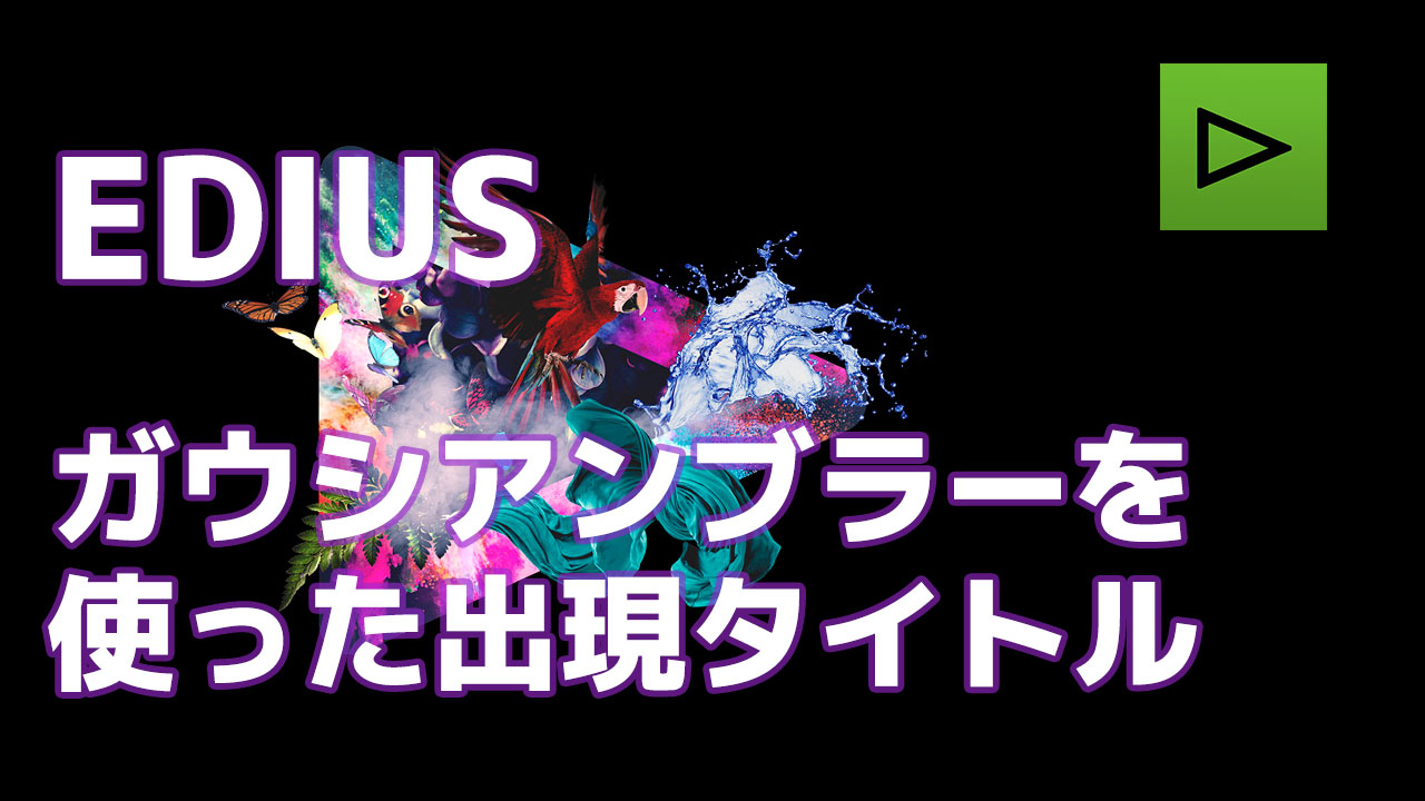 【動画】EDIUS ガウシアンブラーを使った出現タイトル