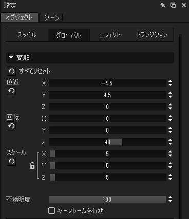【TitlerPro】タイトルを縦書きで利用する方法
