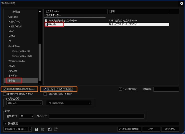 【EDIUS】静止画にタイムコードを付けて書き出す方法