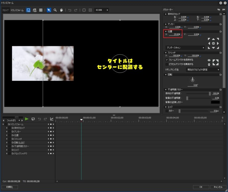 【EDIUS小技】画面半分のセンターに配置する方法と効率的なレイアウトについて