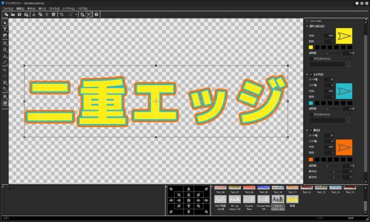 【EDIUS】ちょっと凝ったタイトルの作り方 ~ニ重エッジ(縁取り)など~