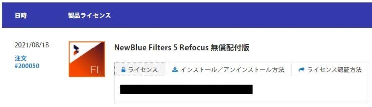 【EDIUS】期間限定「NewBlue Filters 5 Refocus 無償配布版」を利用してみた!