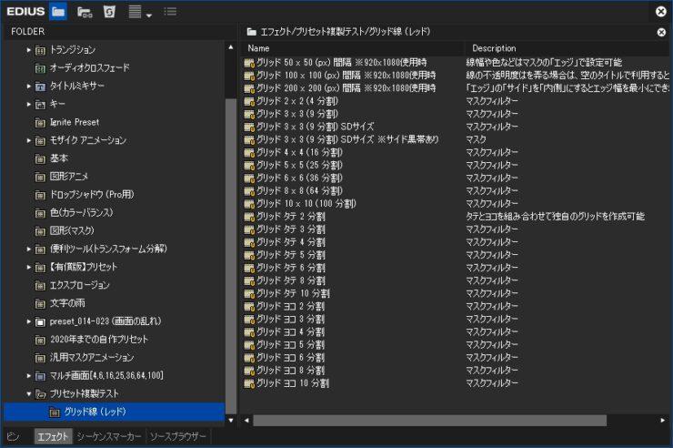 【EDIUS小ネタ】ユーザープリセットエフェクトを複製する方法
