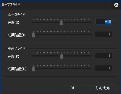 【EDIUS】背景画像をループさせる方法 ~ループスライド