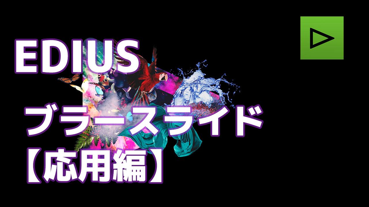 【動画】EDIUS ブラースライドの作り方 応用編 高速スライド