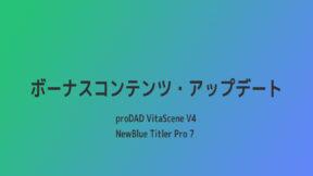 【EDIUSX】ボーナスコンテンツのアップデート