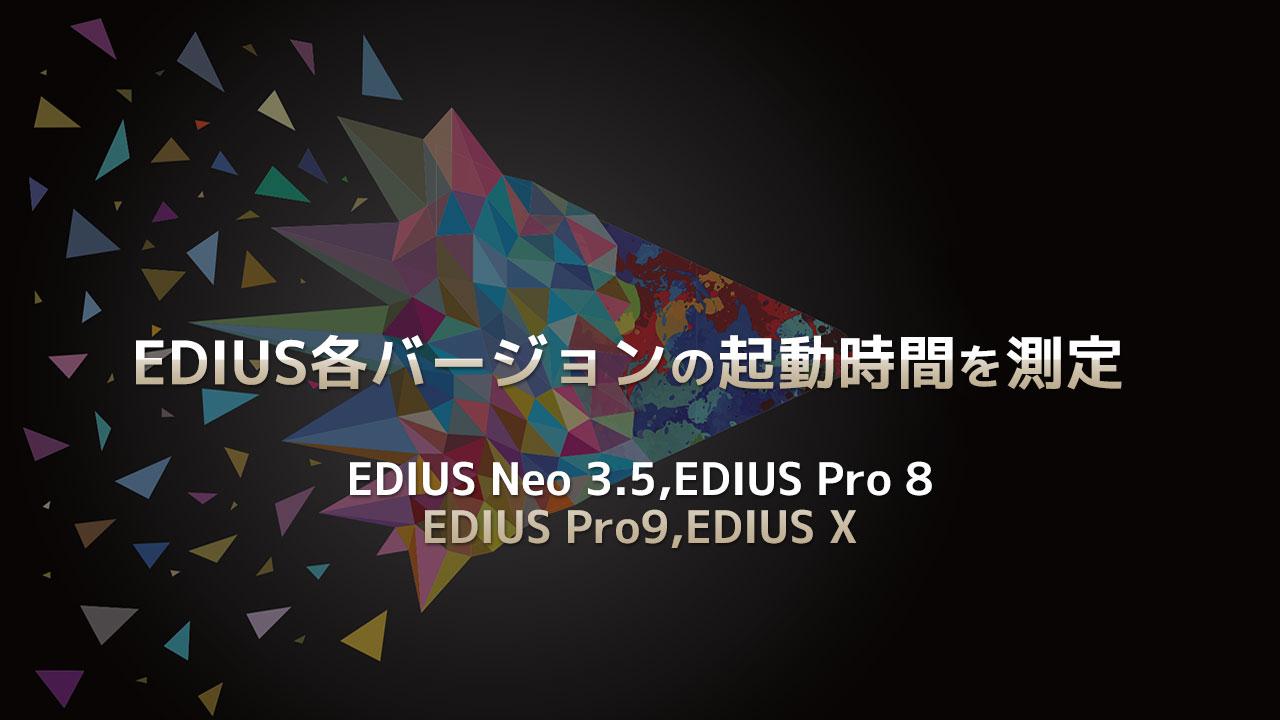 EDIUS各バージョンの起動時間を測定してみた!