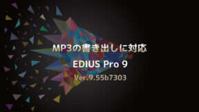 EDIUS Pro 9 MP3の書き出しに対応 Ver.9.55b7303