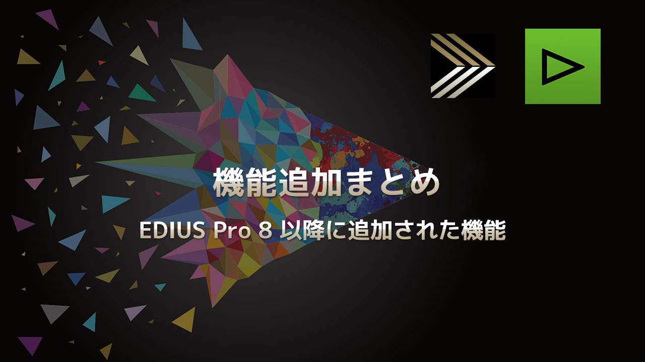 EDIUS 追加機能のまとめ