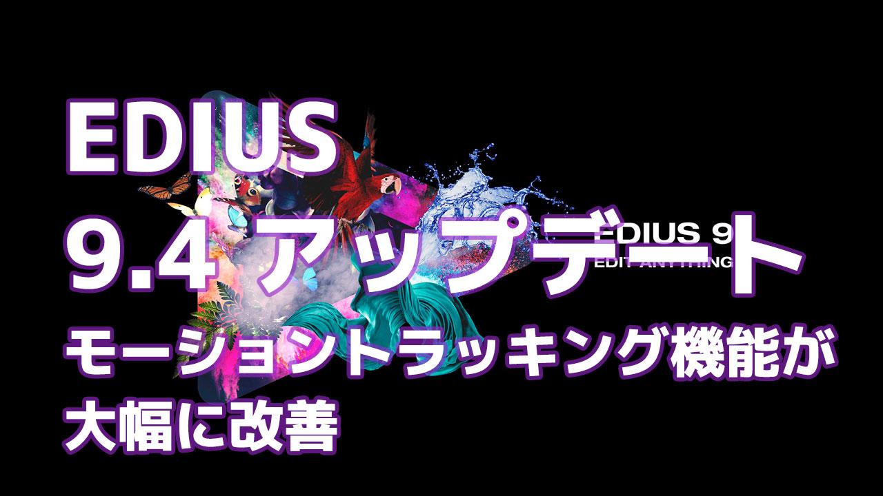 EDIUS 9.4 ~トラッキングの精度が大幅に向上