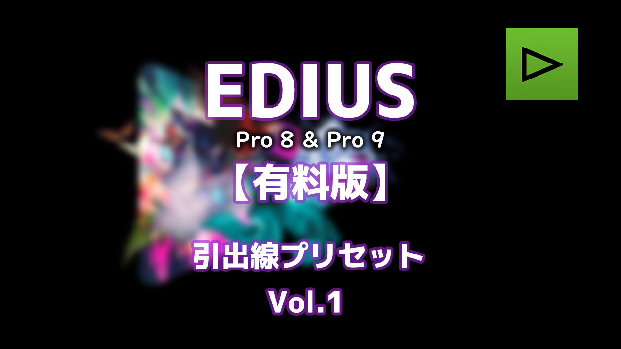 EDIUS 引出線プリセットの使い方