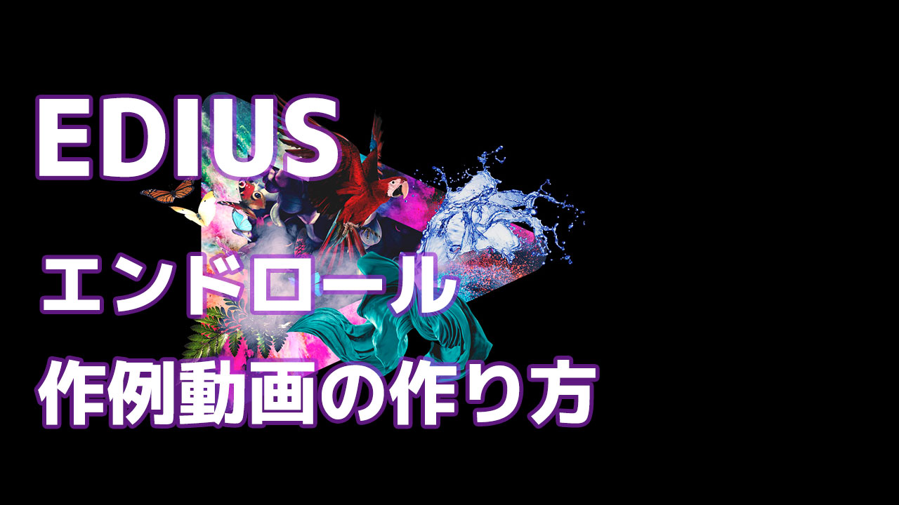 【動画】エンドロール