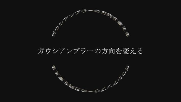 【EDIUS】ガウシアンブラーの方向を変える