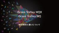 「Grass Valley HQX」と「Grass Valley HQ 」の設定項目と違いについて