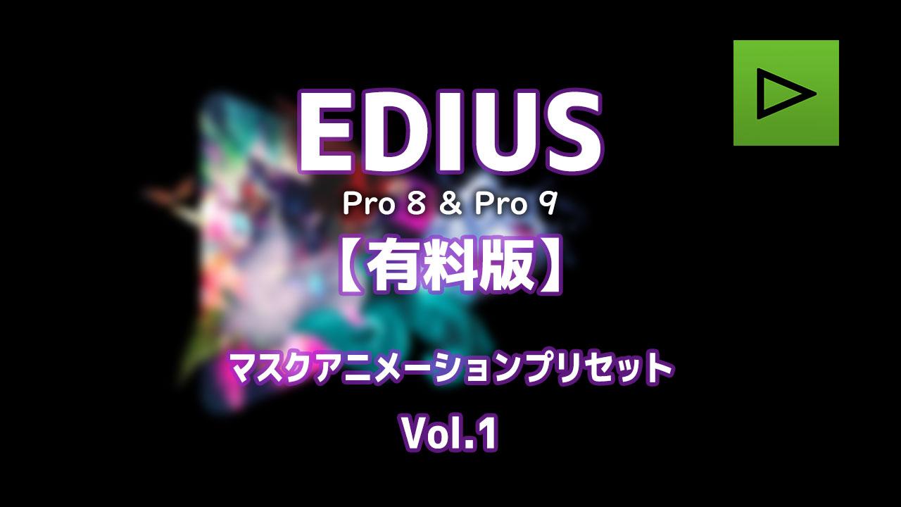EDIUS マスクアニメーションプリセット(有償)の使い方