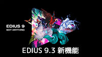 EDIUS Version 9.3 新機能