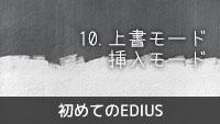 初めてのEDIUS 10.挿入モードと上書きモード、あとシンクロックについて
