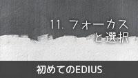 初めてのEDIUS 11.「フォーカス」と「フォーカス選択」と「選択」について