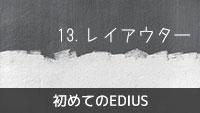 初めてのEDIUS 13.レイアウター