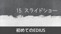 初めてのEDIUS 15.実践!スライドショーを作ってみよう!
