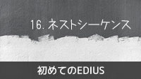 初めてのEDIUS 16.実践!ネストシーケンス