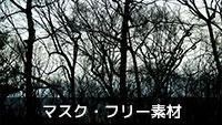 マスク・フリー素材配布 第一弾