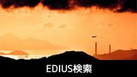 「EDIUS検索」の検索対象サイト