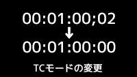 TCモードをドロップフレームからノンドロップフレームに変更