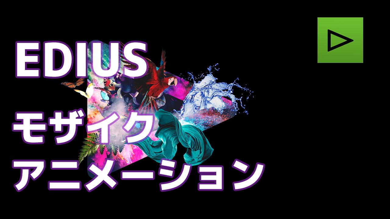 EDIUS モザイクアニメーション