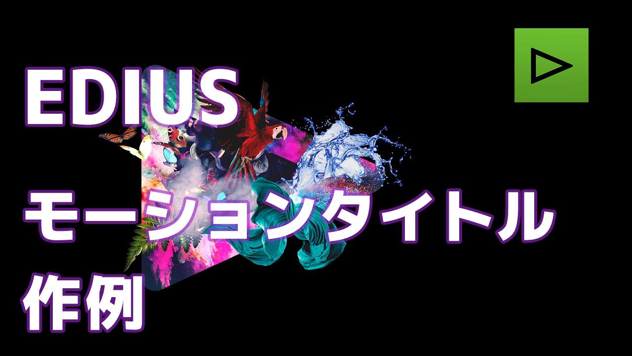 EDIUS モーションタイトル 作例 リクエスト募集