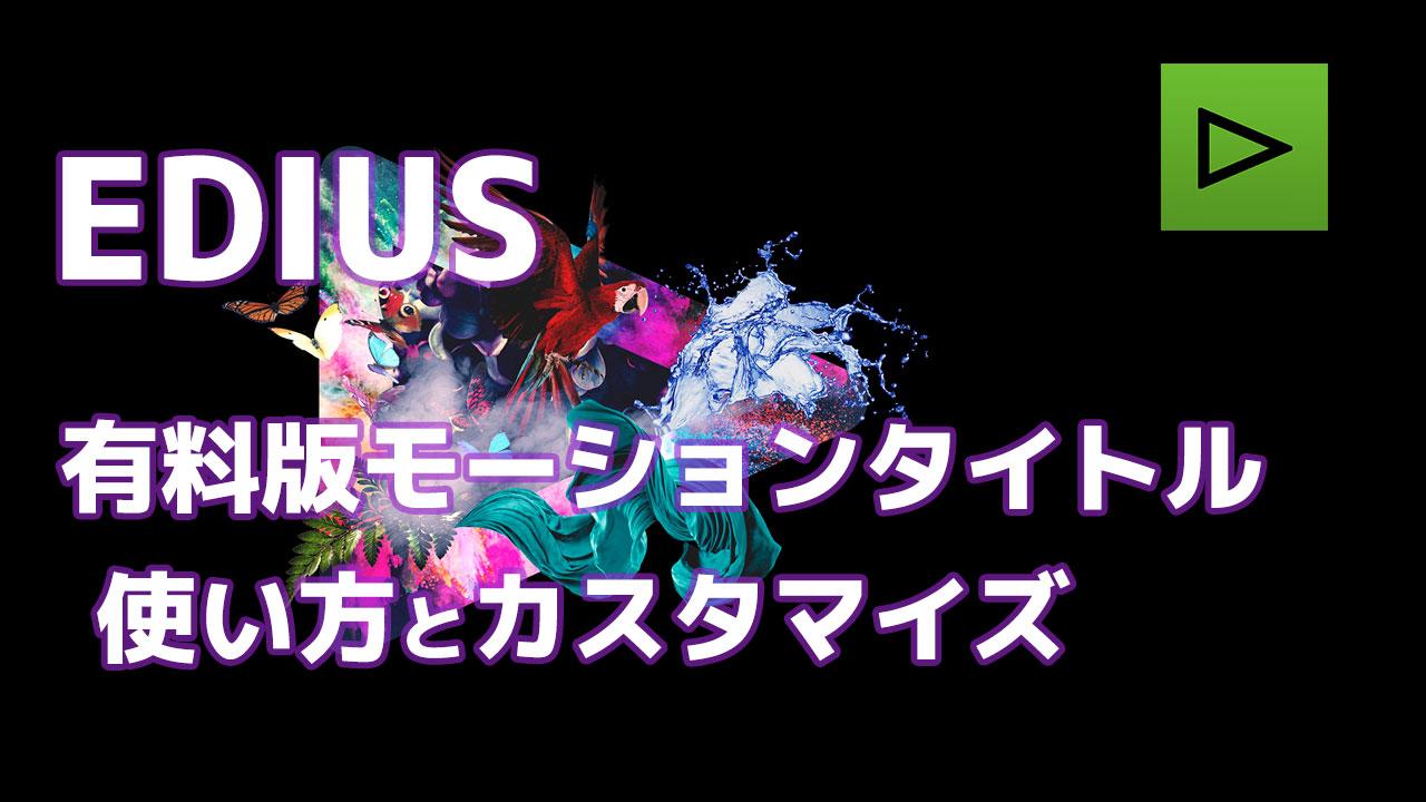 EDIUS  有償版 モーションタイトルの使い方
