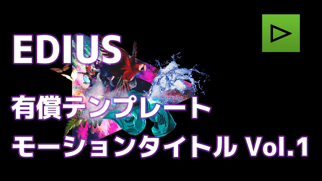 EDIUS モーションタイトル Vol.1【有償版】