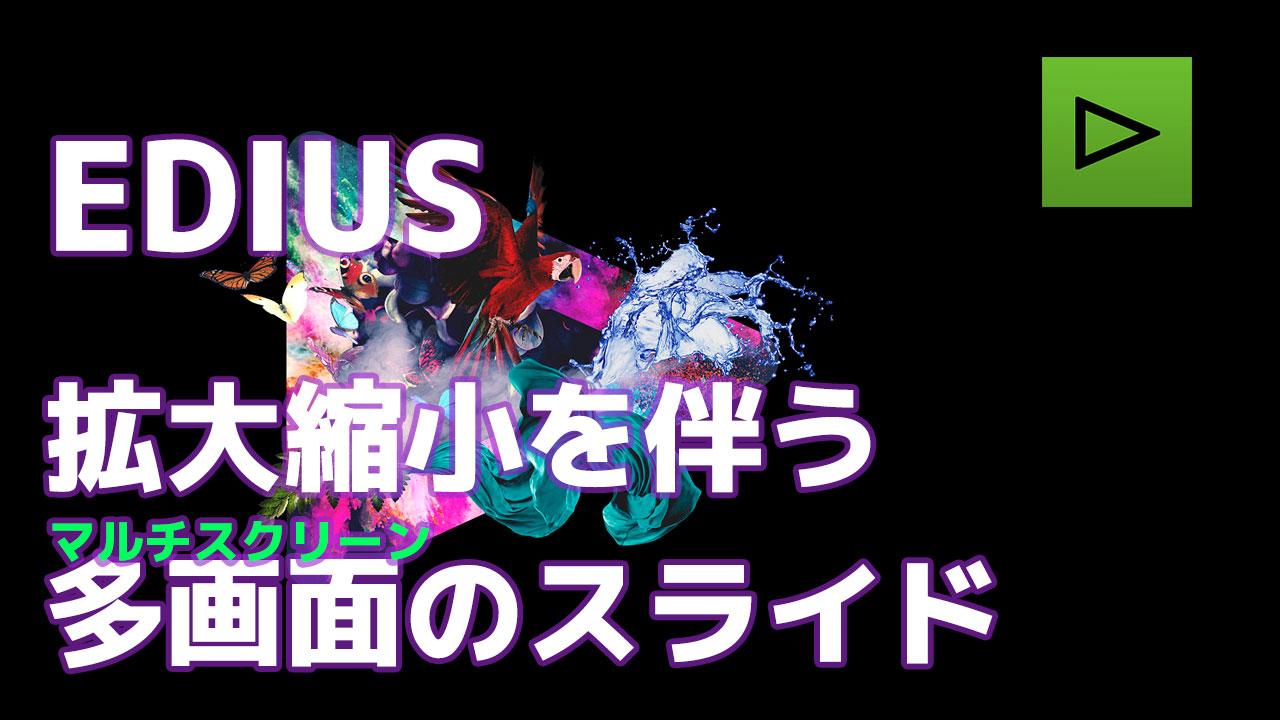 【動画】トランスフォームとマスクを多用したスライドショー