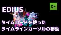 【動画】EDIUS タイムコードを使ったタイムラインカーソルの移動
