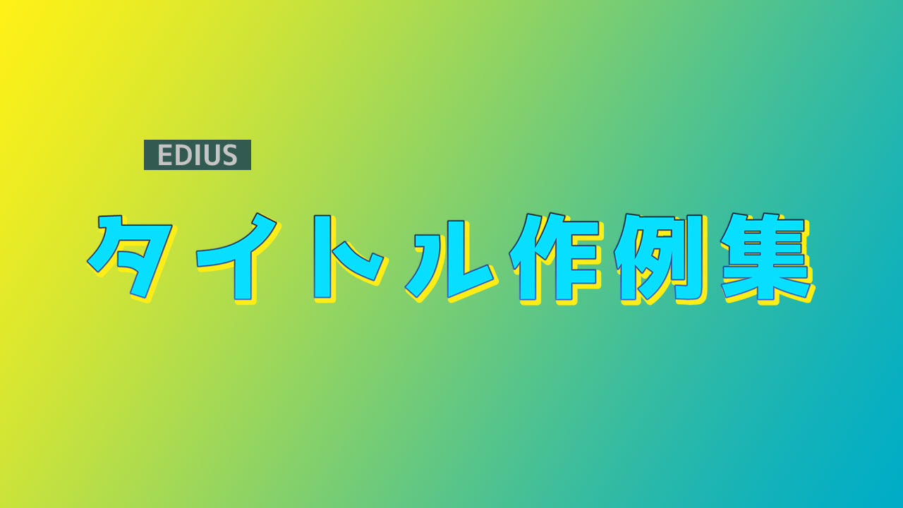 【EDIUS】タイトル作例集の販売!